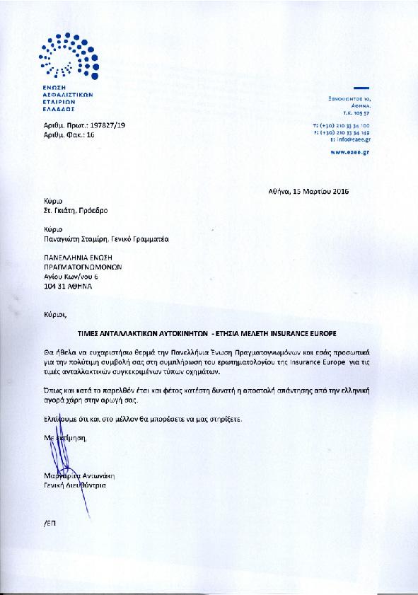 Ευχαριστήρια επιστολή για συμπληρωση μελέτης τιμών ανταλλακτικών 2016-01